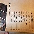 2桃園中壢大同路商圈--鐵碳魂創意日式料理5.jpg