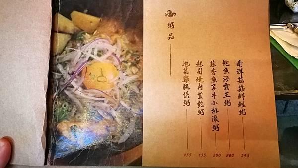 2桃園中壢大同路商圈--鐵碳魂創意日式料理7.jpg