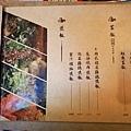 2桃園中壢大同路商圈--鐵碳魂創意日式料理6.jpg