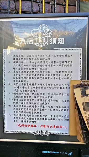 1桃園中壢大同路商圈--鐵碳魂創意日式料理3.jpg
