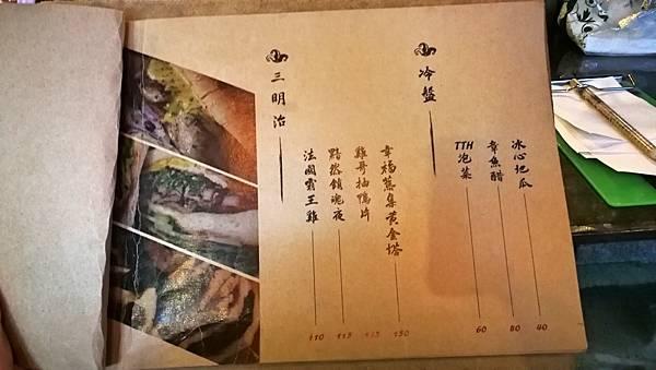 2桃園中壢大同路商圈--鐵碳魂創意日式料理9.jpg