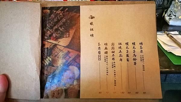 2桃園中壢大同路商圈--鐵碳魂創意日式料理11.jpg
