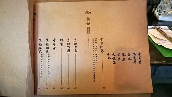 2桃園中壢大同路商圈--鐵碳魂創意日式料理13.jpg