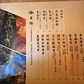 2桃園中壢大同路商圈--鐵碳魂創意日式料理10.jpg