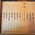 2桃園中壢大同路商圈--鐵碳魂創意日式料理14.jpg