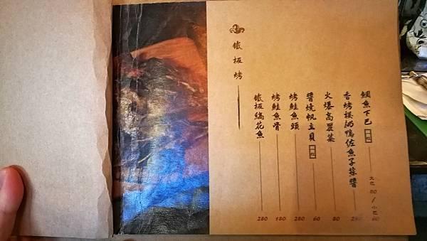 2桃園中壢大同路商圈--鐵碳魂創意日式料理12.jpg