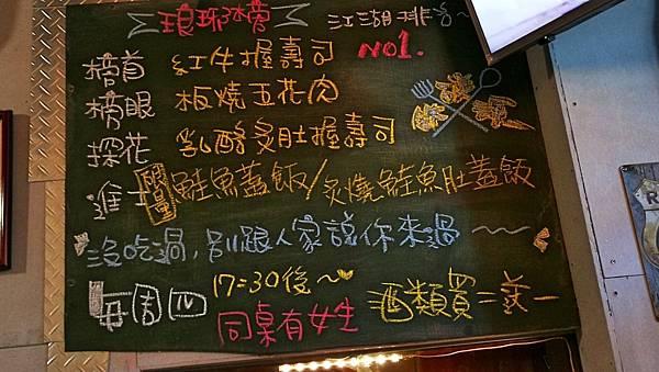 2桃園中壢大同路商圈--鐵碳魂創意日式料理15.jpg