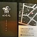 9桃園中壢大同路商圈--鐵碳魂創意日式料理18.jpg