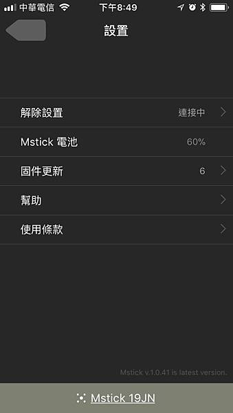app1-mstick_180119_0017.jpg