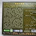 1極光音響-絕對好聲音-TAS20177.jpg