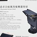 1ebook-N55多功能螢幕頂置物架13.jpg