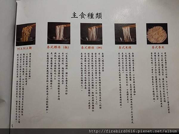 9-3桃園中壢大同路-classicx沸騰泰式料理45.jpg