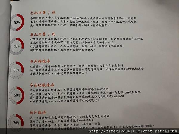 9-4桃園中壢大同路-classicx沸騰泰式料理44.jpg