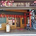 1桃園-平鎮-遇見拉麵燒烤2.jpg