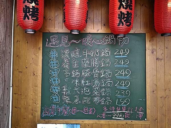 1桃園-平鎮-遇見拉麵燒烤3.jpg