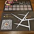3桃園-平鎮-遇見拉麵燒烤26.jpg