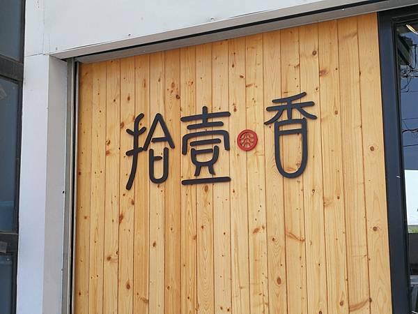 1拾壹香_180324_0047.jpg
