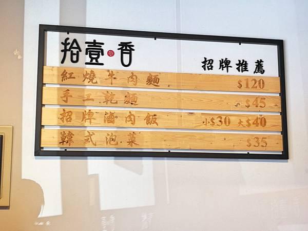 3拾壹香_180324_0009.jpg