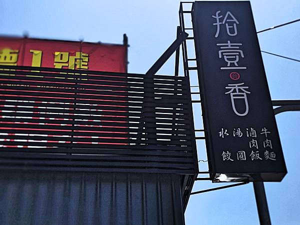 1拾壹香_180324_0003.jpg