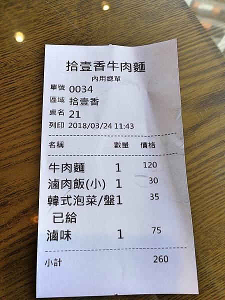 5拾壹香_180324_0018.jpg