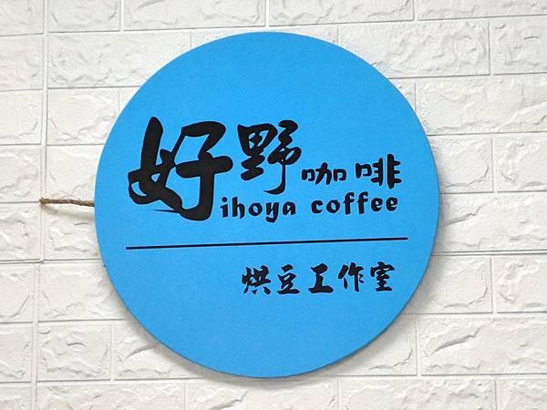 0桃園-中壢自家烘焙-好野咖啡12.jpg