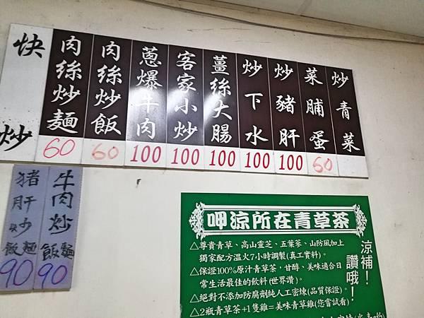 1-5龍潭凱悅麵食堂4.jpg