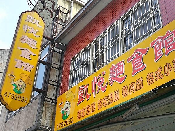 1-1龍潭凱悅麵食堂25.jpg