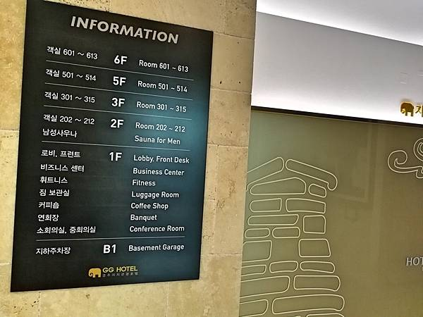 2-5韓國釜山慶州自由行-Hotel-GG10.jpg