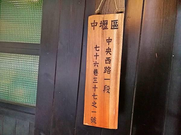 1桃園中壢重熙老麵店31.jpg