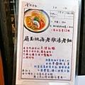 3-1桃園中壢重熙老麵店29.jpg