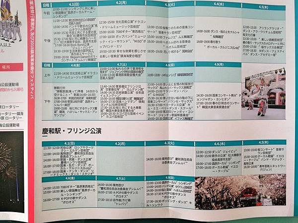 2釜山自由行Jinhae鎮海賞櫻1-17.jpg