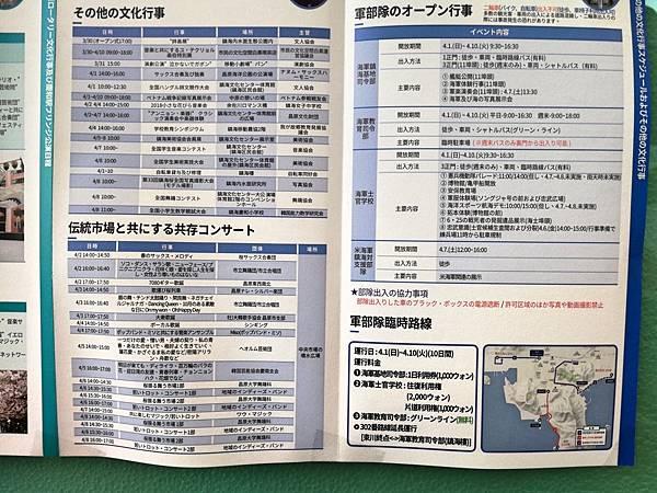 2釜山自由行Jinhae鎮海賞櫻1-18.jpg