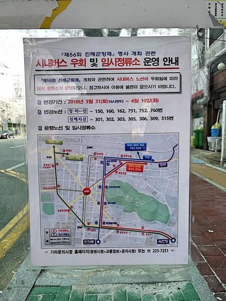 2釜山自由行Jinhae鎮海賞櫻1-23.jpg