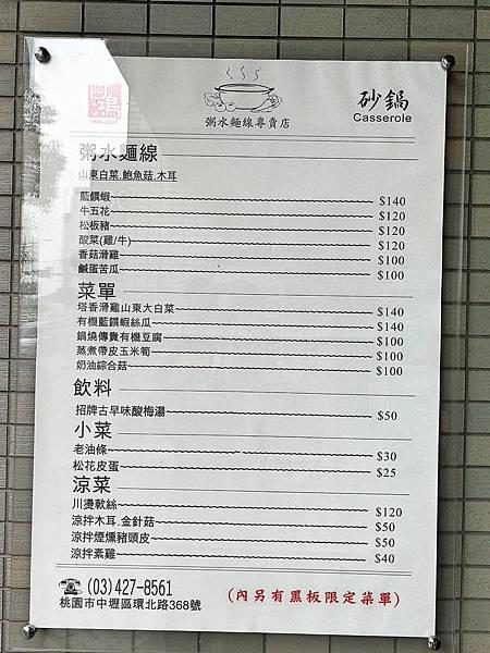 阿鴻砂鍋_180429_0005.jpg