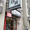 阿鴻砂鍋_180429_0003.jpg
