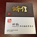 阿鴻砂鍋_180429_0039.jpg