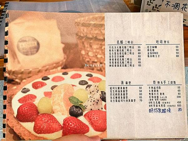8code鬆餅_180501_0009.jpg