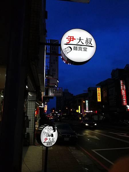 1-0尹大叔_180519_0033.jpg
