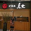 1-2大江鳥丈_180526_0003.jpg