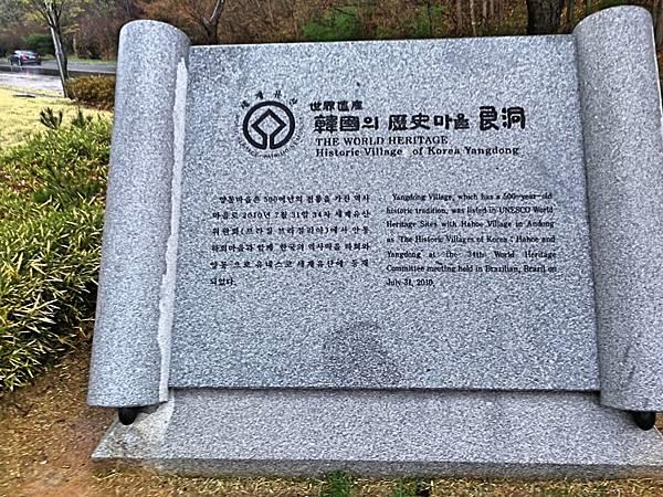 2韓國慶州自由行-良洞村5.jpg