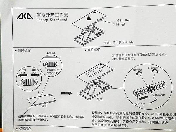2-2公隆實業-AKA-Life-氣壓升降筆電工作平台36.jpg
