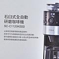 1-2SIROCA石臼式自動研磨咖啡機-7.jpg