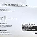 1-2SIROCA石臼式自動研磨咖啡機-116.jpg