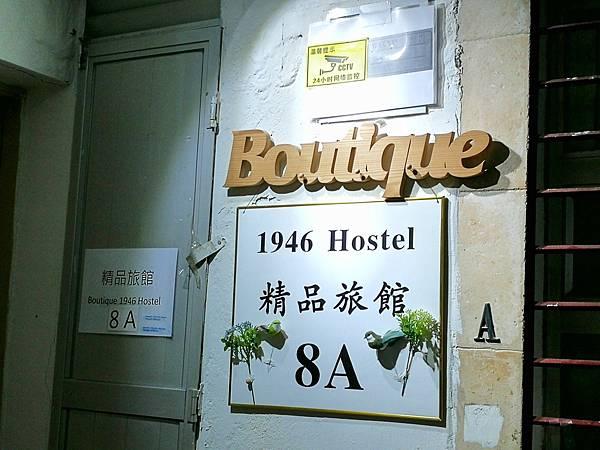 2-3香港精品酒店_180610_0003.jpg