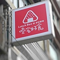 0叁宅好食LunchBox_180618_0001.jpg