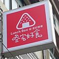 0叁宅好食LunchBox_180618_0001-1.jpg