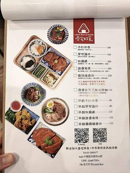 3-0叁宅好食LunchBox_180618_0011.jpg