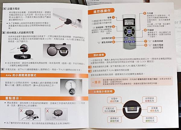 3-3iLife-A4S自動掃地機器人22.jpg