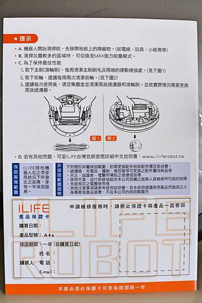3-2iLife-A4S自動掃地機器人21.jpg