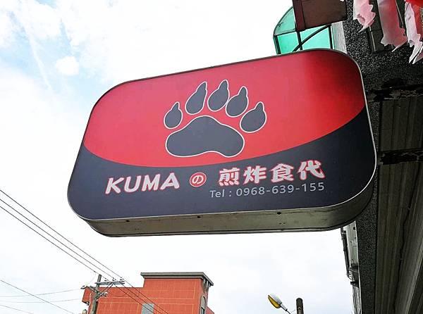 0平鎮義民路-kumaの煎炸食代-62_Fotor.jpg
